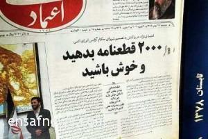 ahmadinejad 2000