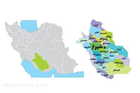 شیراز - استان فارس