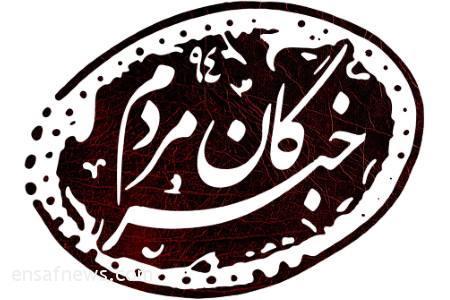 فهرست خبرگان مردم