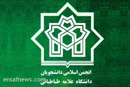 انجمن اسلامی دانشجویان دانشگاه علامه طباطبایی