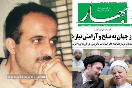 baharnewspaper