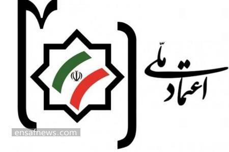 حزب اعتماد ملی