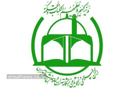 انجمن اسلامی دانشجویان دانشگاه تهران و علوم پزشکی تهران