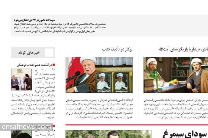 تصویر خاتمی در روزنامه همشهری