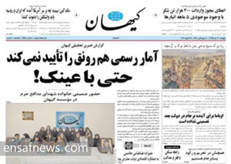 روزنامه کیهان منقد دولت روحانی