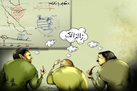کارتون شورای زلزله