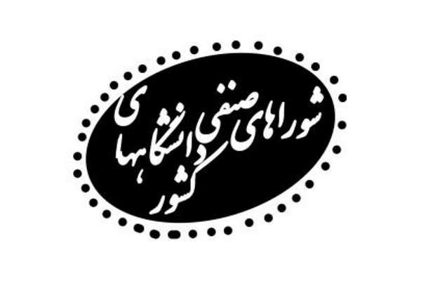 شوراهای صنفی دانشگاه های کشور