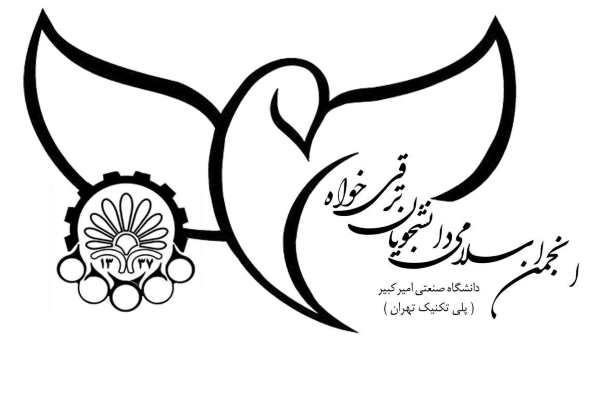 انجمن اسلامی دانشجویان ترقی خواه دانشگاه امیرکبیر
