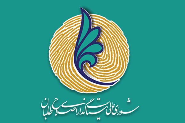 شورای عالی سیاست گذاری اصلاح طلبان