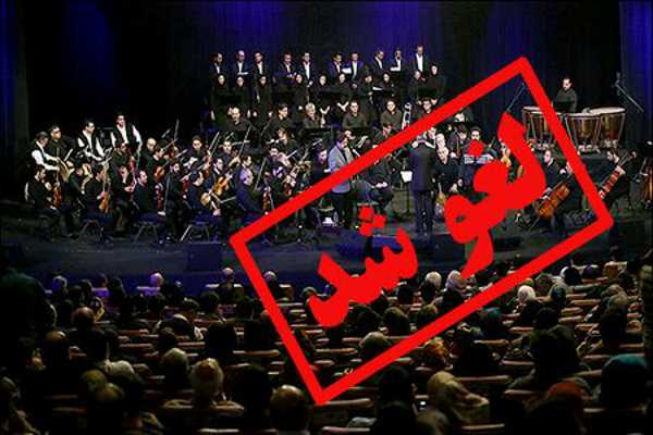 لغو کنسرت