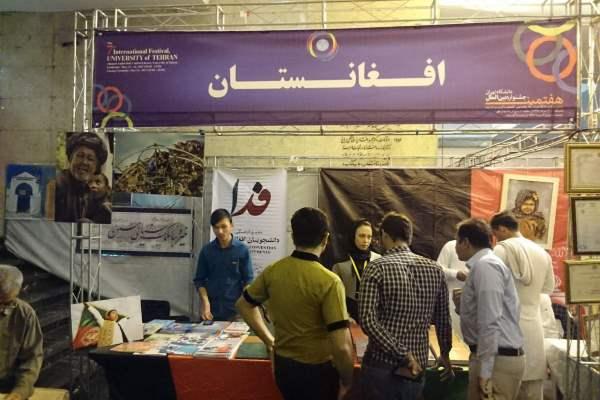 دانشجویان افغانستانی