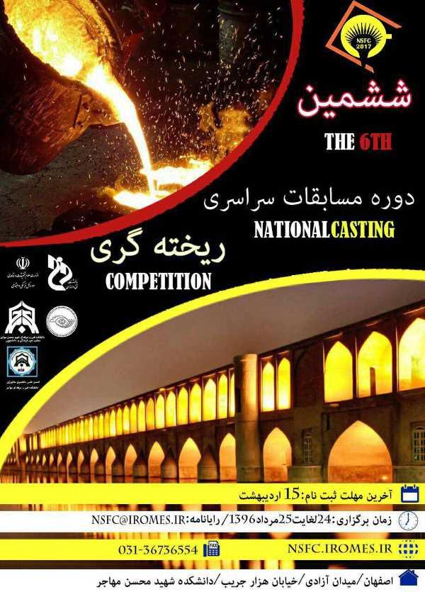 18 تیم ریختهگر در اصفهان رقابت میکنند