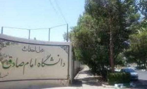 قطع درختان پارک سالاریه قم از سوی دانشگاه امام صادق!