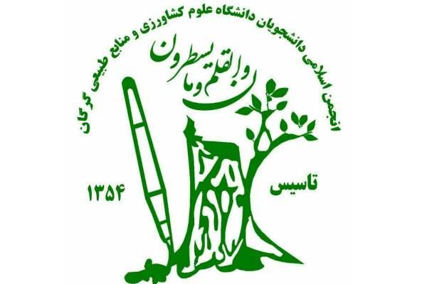 انجمن اسلامی دانشجویان دانشگاه منابع طبیعی گرگان