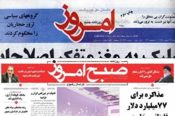 واکنش سعید حجاریان به انتشار نشریه ای دیگر به نام صبح امروز: چرا بهدنبال اسم دیگری نرفتهاند؟