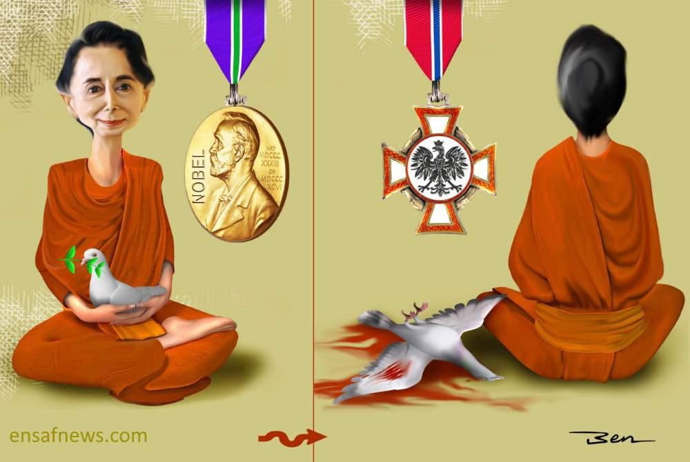 کارتون | شوالیه ی صلح | آنگ سان سو چی