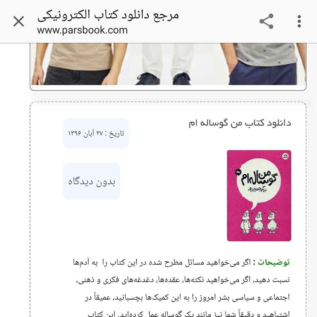 بزرگمهر حسین پور