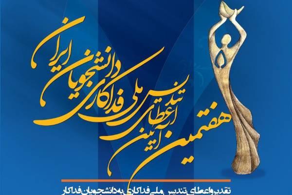 تقدیر از علی دایی و سارا خادمالشریعه در دانشگاه تهران