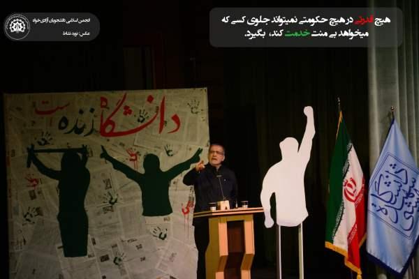حاشیههای روز دانشجو در دانشگاه شهید بهشتی