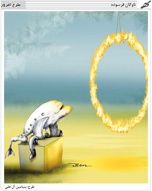 cartoon - bahar