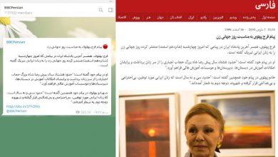 رپرتاژ آگهی بی بی سی برای خانواده پهلوی!