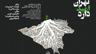 دوشنبه عصر، «تهران امید دارد»