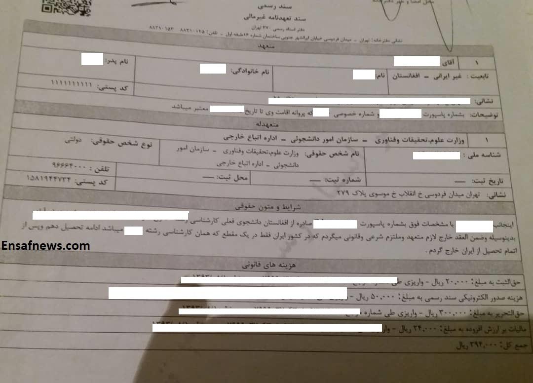 «تعهد»، شرط ورود به دانشگاه برای مهاجران افغانستانی