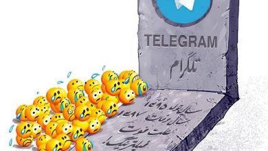 مزار جوان ناکام؛ تلگرام! / کارتون