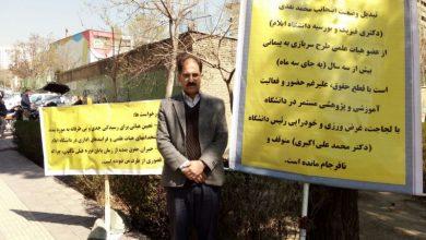 اعتراض محمد نقدی هیات علمی طرح سربازی دانشگاه ایلام در مقابل وزارت علوم