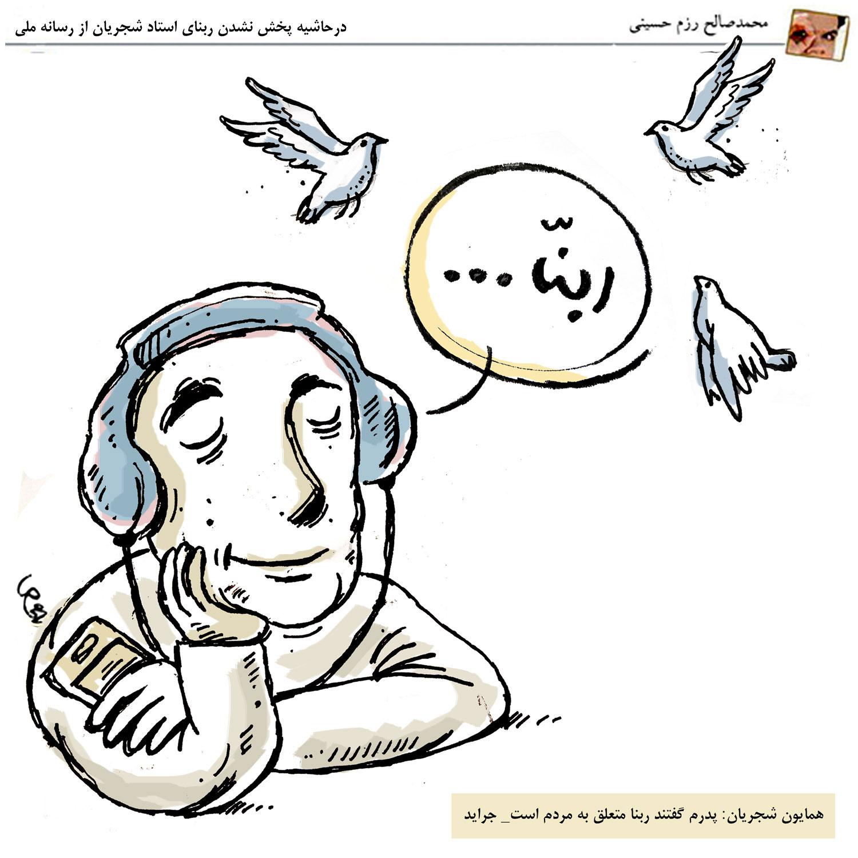 کاریکاتور | حاشیهی عدم پخش ربنای شجریان