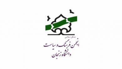 بیانیه انجمن فرهنگ و سیاست دربارهی نامگذاری پلی در زنجان