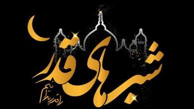 برنامهی چند مراسم ویژه در شبهای قدر تهران