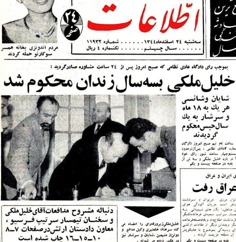 خبر محکومیت خلیل ملکی به سه سال زندان در صفحه نخست روزنامه اطلاعات. منبع: قدحهای نهانی