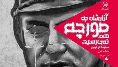 فروپاشی یوگسلاوی / «آزارشان به مورچه هم نمیرسید»