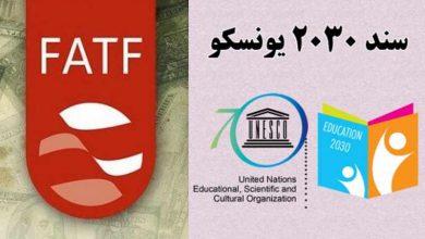 مقایسهی حاشیهها در FATF و 2030