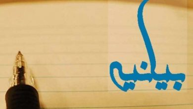 نحوهی تشکیل شورای مشورتی جوانان استانداری خراسان شمالی