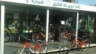 خانه های دوچرخه روز عید تعطیل است!