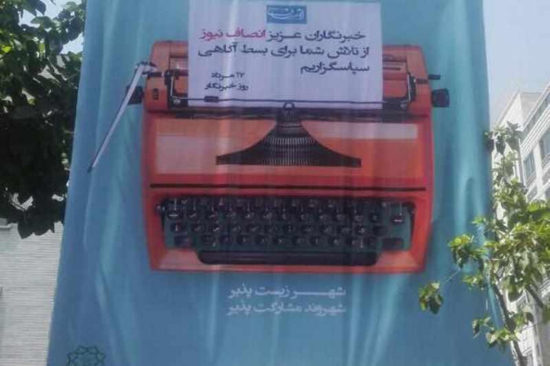 تبریک متفاوت شهرداری تهران به خبرنگاران