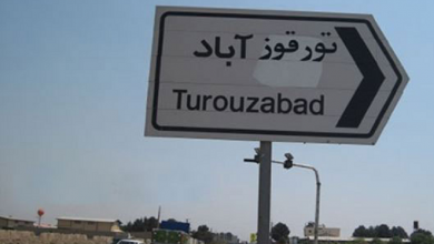 تورقوزآباد