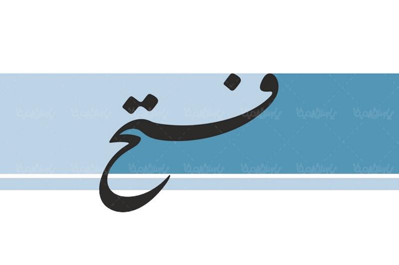 روزنامه فتح