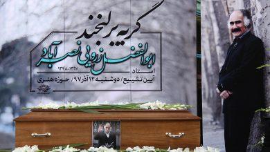 گزارش تصویری | تشییع مرحوم ابوالفضل زرویی