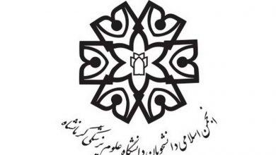 انتقاد تشکل اصلاح طلب به رییس دانشگاه علوم پزشکی کرمانشاه