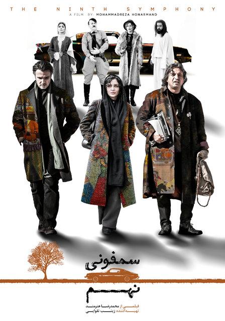 فیلمهای راهیافته به بخش مسابقه جشنواره فیلم فجر