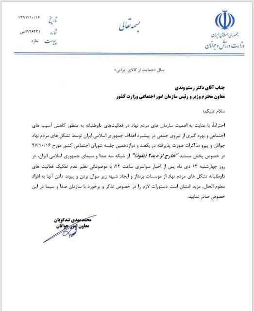"""نامهی معاون امور جوانان وزارت ورزشبه صداوسیما دربارهی """"خارج از دید۲"""""""