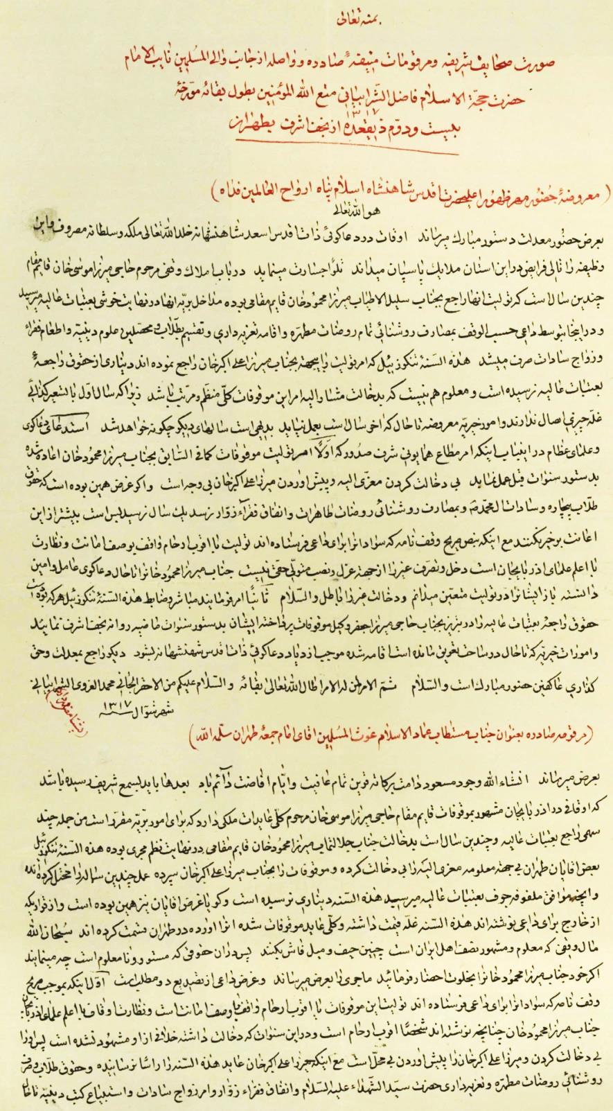 دو نامه اعتراضی مرحوم شربیانی به مظفرالدین شاه و امام جمعه تهران در باره یک موقوفه