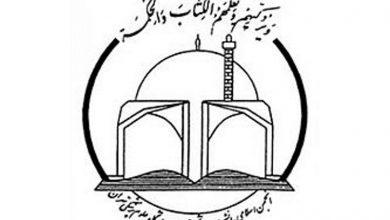 نامهی انجمن اسلامی به مجلس دربارهی مسالهی کودک همسری