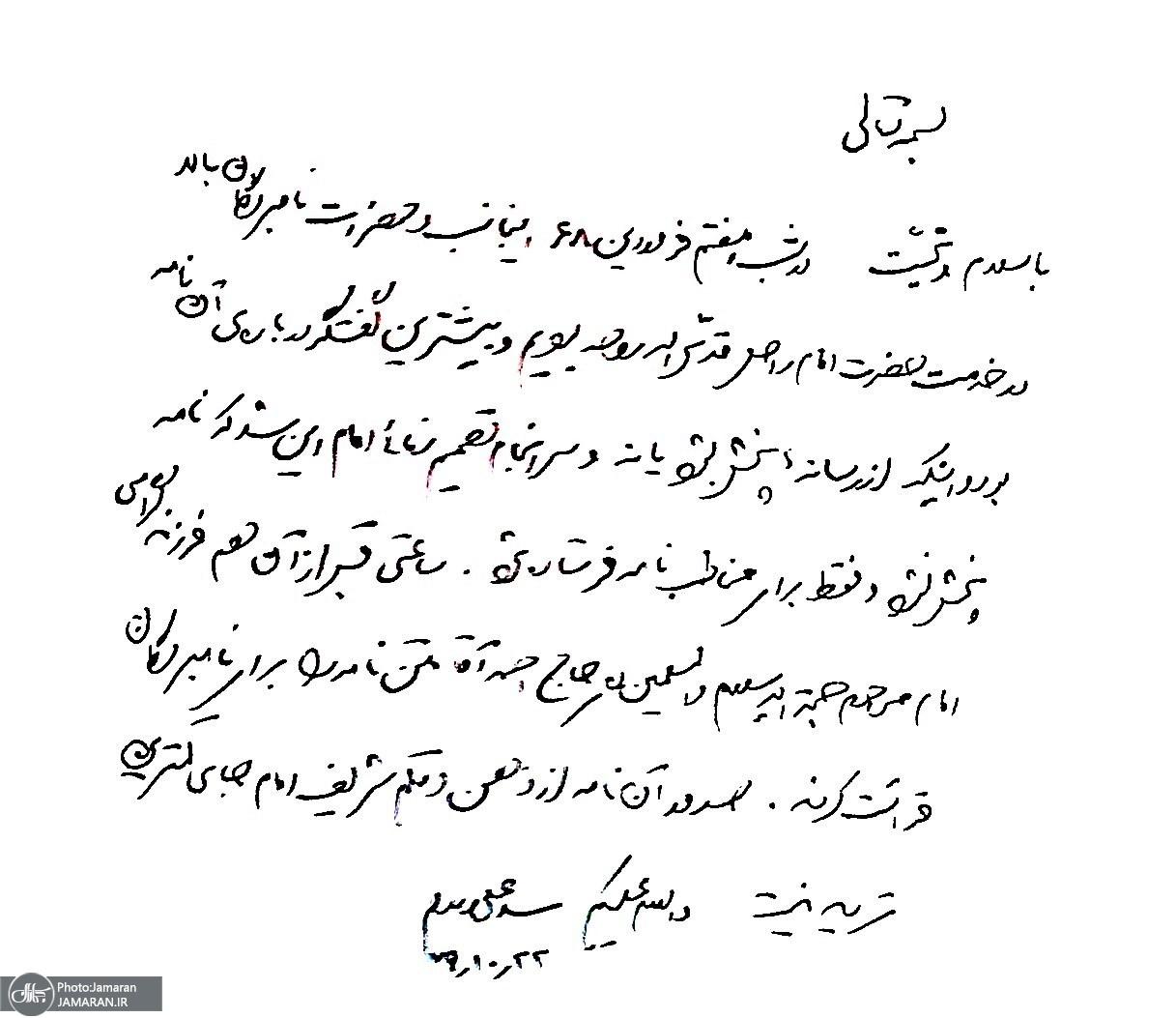 مستندات موسسه نشر آثار امام دربارهی اصالت دو نامه امام خمینی