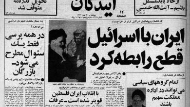 روزنامه آیندگان: ایران با اسرائیل قطع رابطه کرد