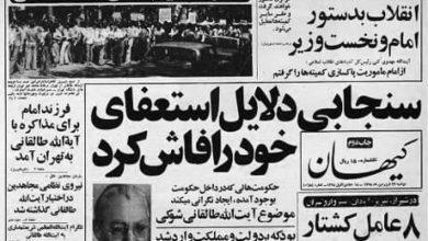 همهی استعفاهای ایران پس از انقلاب