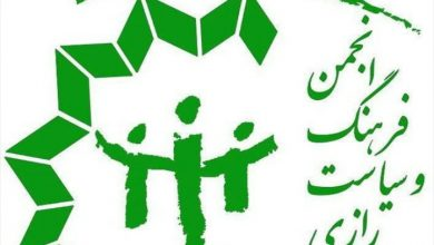 انجمن فرهنگ و سیاست
